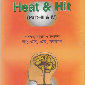 Heat and Hit (part- 3,4 ) Heat and Hit (part- 3,4 ) 265