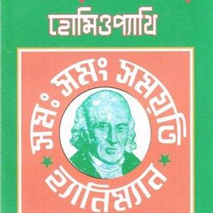 জটিল রোগী চিকিৎসায় হোমিওপ্যাথি জটিল রোগী চিকিৎসায় হোমিওপ্যাথি 269
