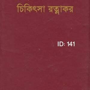 হোমিওপ্যাথিক চিকিৎসা রত্নাকর হোমিওপ্যাথিক চিকিৎসা রত্নাকর 141