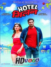 Hotel Milan 2018 in HD Hindi Full Movie