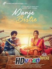 Manje Bistre 2017 in HD Punjabi Full Movie