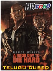 A Good Day To Die Hard 2013 in HD Telugu Dubbed Full Movie