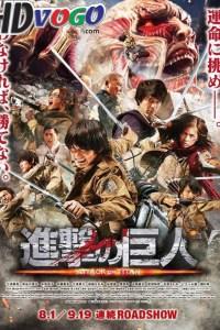 HD日本語フルムービーでのタイタン2015年の攻撃