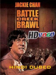 Battle Creek Brawl (1980) in hd hindi dubbed full movie