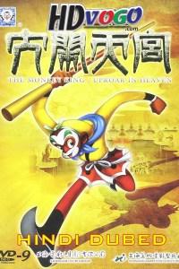 The Monkey King Uproar In Heaven 2012 in HD Chinese Full Movie