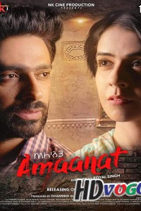 Amaanat 2019 in HD Punjabi Full Movie