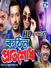 Kothin Protishodh 2020 in HD Bagali Full Movie