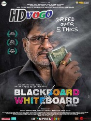 Blackboard vs Whiteboard 2020 Hindi Full Movie in HD
