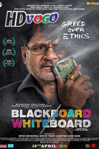 Blackboard vs Whiteboard 2019 in HD Hindi Full Movie