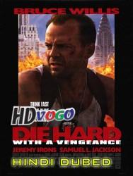 Die Hard 3 1995 in HD Hindi Dubbed Full Movie