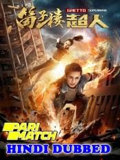 The Ghetto Superman 2019 HD Hindi Dubbed Full Movie