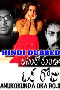 Anukokunda Oka Roju 2005 HD Hindi Dubbed