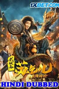 King Of Beggars Oracle 2021 HD Hindi Dubbed