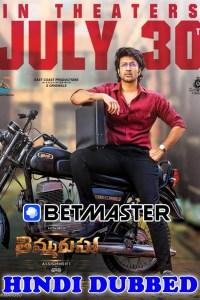 Thimmarusu 2021 HD Hindi Dubbed Full Movie
