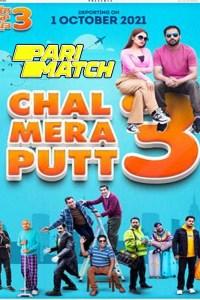 Chal Mera Putt 3 2021 Hindi Full Movie