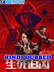Death Chasing 2021 HD Hindi Dubbed