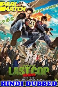 Last Cop The Movie 2017 HD Hindi Dubbed Full Movie