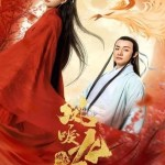 The Flame of the Nine Heavens 2020 Hindi Dubbed