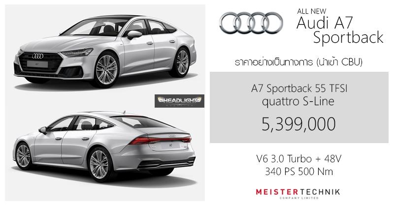 ราคาอย่างเป็นทางการ Audi A7 Sportback 55 TFSI quattro S
