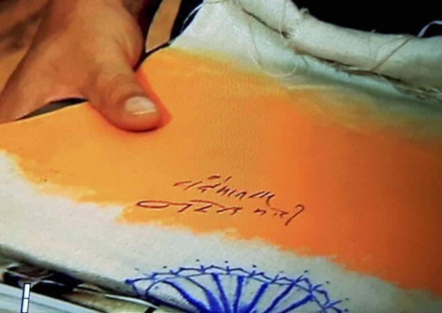 Indian flag code violation
