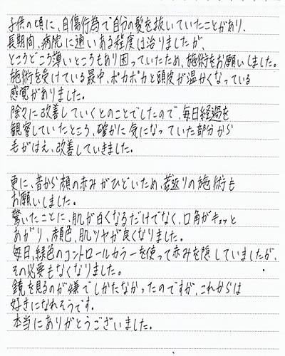 気功エステ体験談(髪の毛、顔の若返り)