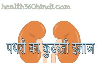 Natural cure of kidney stone in Hindi