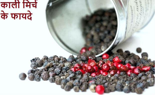 kali mirch ke fayde black pepper benefits काली मिर्च के 35 औषधीय गुण तथा फायदे