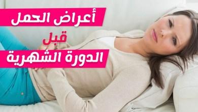 Photo of اعراض الحمل
