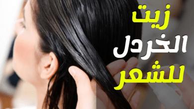 Photo of الفوائد السحريه لزيت الخردل في زيادة نمو الشعر
