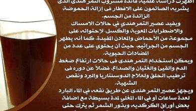 Photo of فوائد مشروب التمر هندي للصيام اثناء رمضان