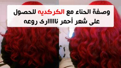 Photo of طريقه عمل الحناء بالكركديه للشعر