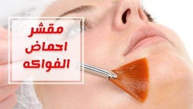 Photo of تقشير المنطقة الحساسة بأحماض الفواكه