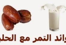 Photo of فوائد اللبن مع التمر