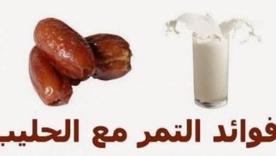 Photo of فوائد الحليب مع التمر