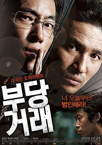 부당 거래 (2010)