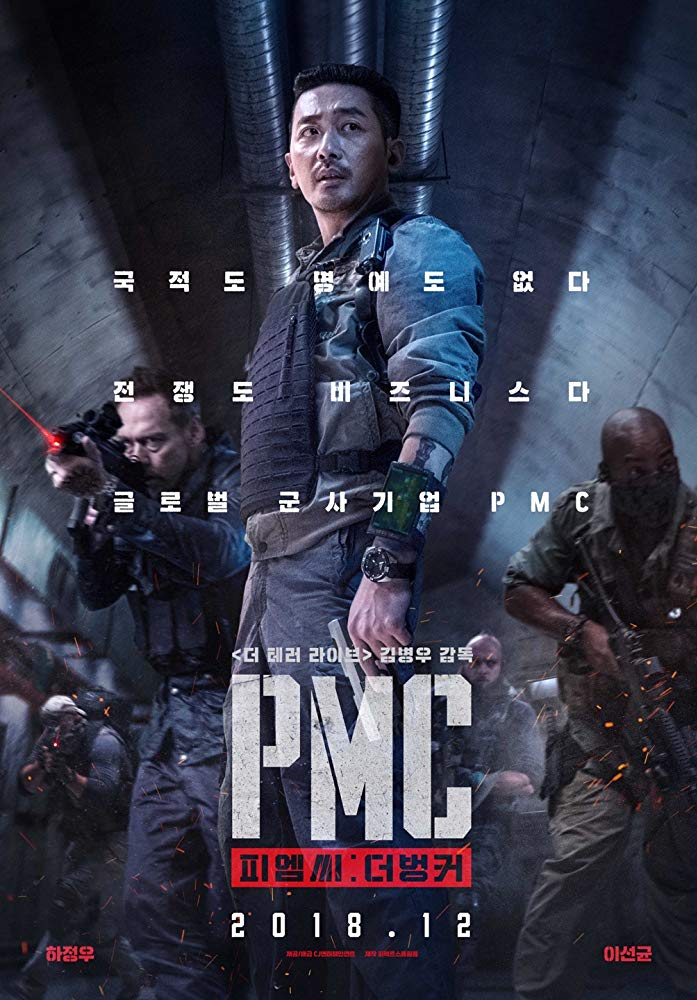 PMC The Bunker Poster