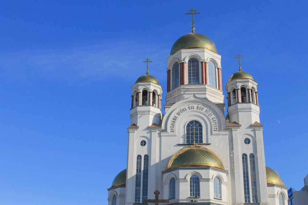 Church of All Saints Yekaterinburg
