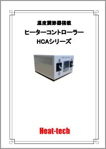 熱風ヒーター 製品一覧