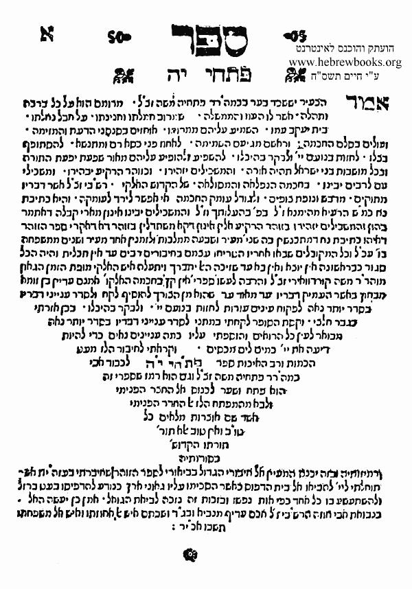 פתחי יה - רבי יששכר בער ברבי פתחיה משה