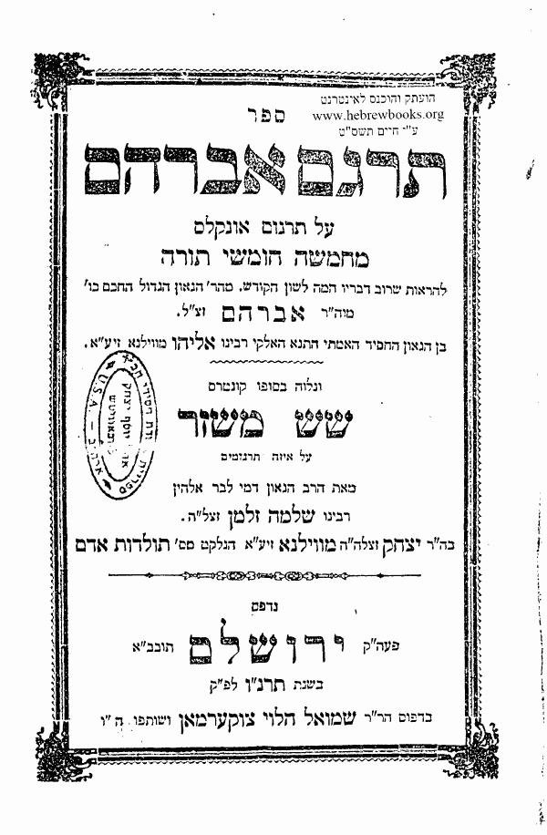 """תרגם אברהם - אברהם ב""""ר אליהו מווילנא"""