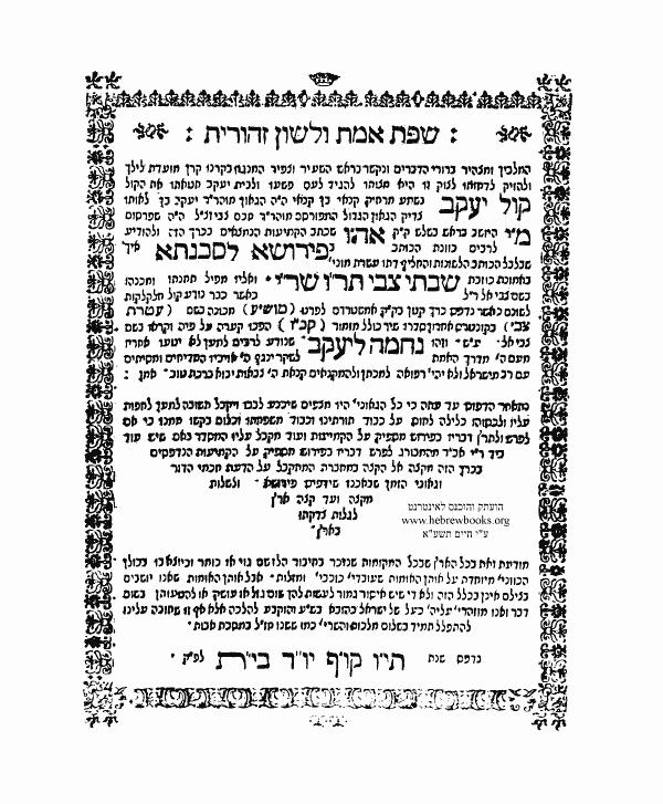 שפת אמת ולשון זהורית - עמדין, יעקב בן צבי (יעב