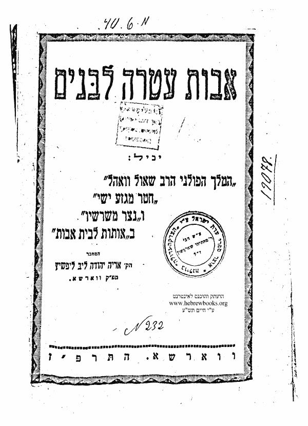 אבות עטרה לבנים - ליפשיץ, אריה יהודה ליב