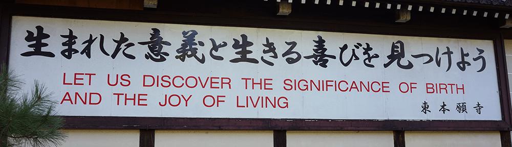 Plus qu'ailleurs à Kyoto