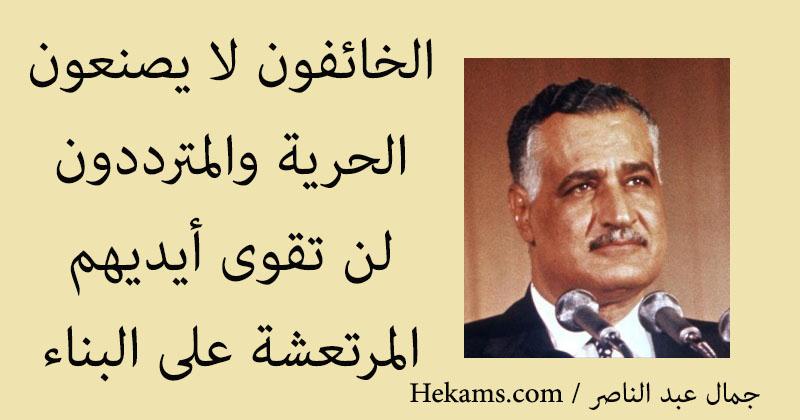 اقوال قادة مصر جمال عبد الناصر