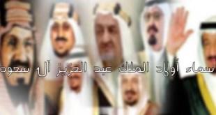 أسماء أولاد الملك عبد العزيز آل سعود