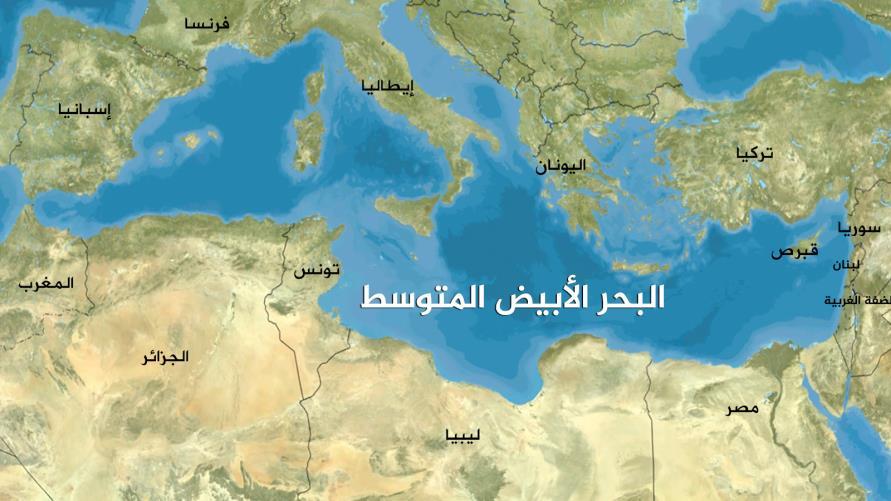 عدد دول البحر الأبيض المتوسط هيلاهوب