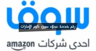 رقم خدمة عملاء سوق دوت كوم الكويت