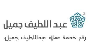 رقم خدمة عملاء عبداللطيف جميل