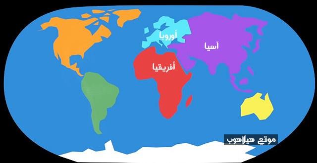 عدد قارات العالم القديم وأسمائها