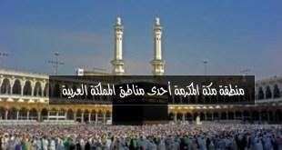 عدد محافظات السعودية